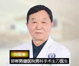 邯郸男健男科医院医生