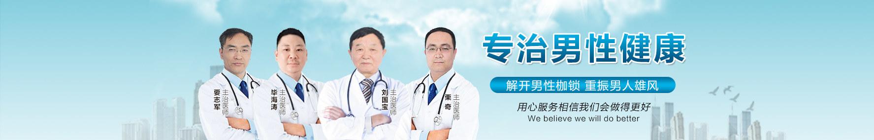 邯郸男科医院