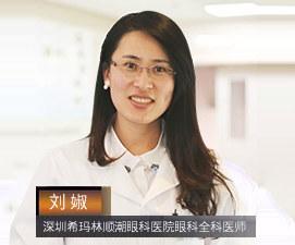 深圳希玛眼科医院