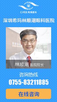 深圳近视眼手术