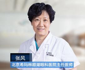 北京希玛眼科医院品牌