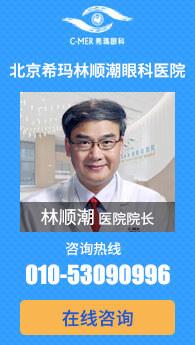 北京眼睛检查