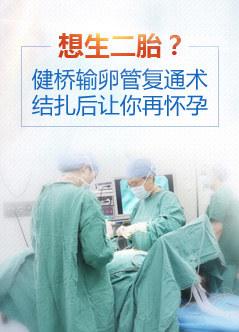 上海治疗女性不孕