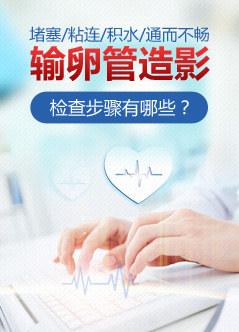 上海治疗男性不育