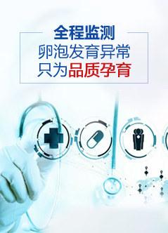 上海不孕不育医院哪家好