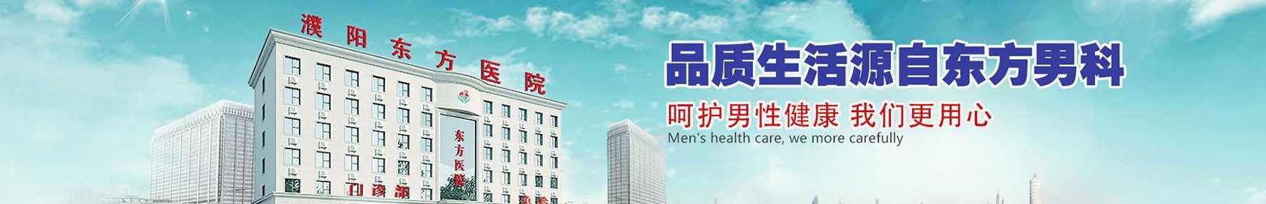 濮阳男科医院