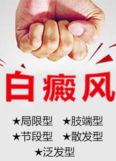 上海白癜风治疗医院