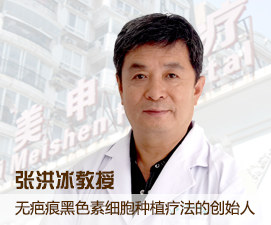 张洪冰教授讲解白癜风的病因和治疗