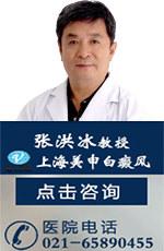 上海白癜风医院在线问诊