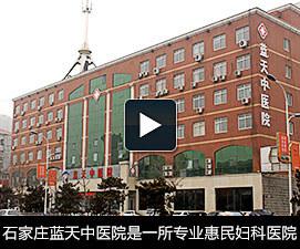 石家庄蓝天中医院