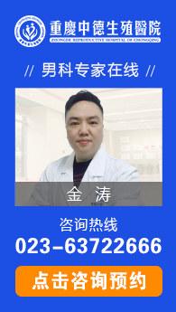 重庆男科专家在线