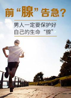 广州治疗前列腺炎的医院