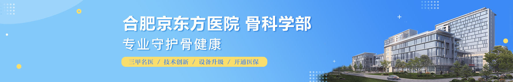 合肥京东方医院骨科