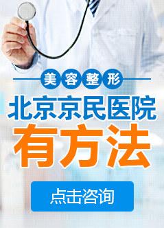 北京美容医院