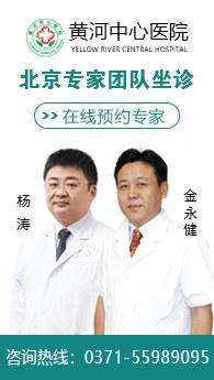 黄河中心医院杨涛