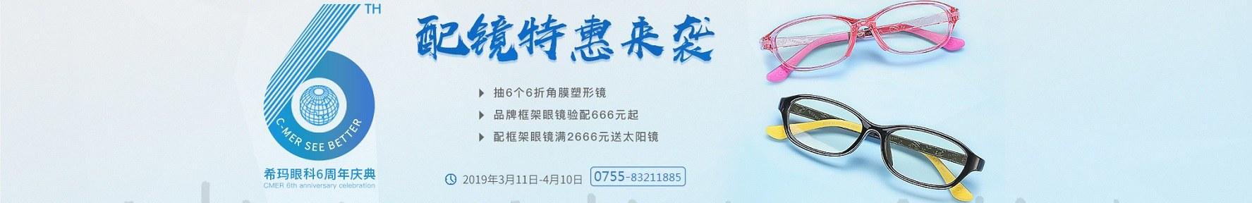 深圳眼科医院