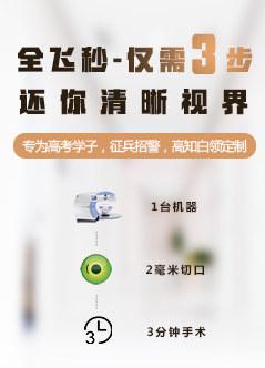 武汉眼科医院