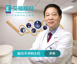 武汉艾格眼科医院
