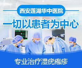 西安莲湖华中医院简介