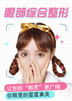 杭州双眼皮手术多少钱