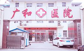 南阳癫痫医院