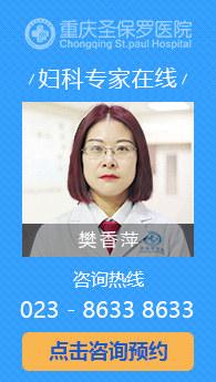 重庆妇科医院哪家好