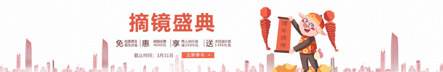 北京近视眼矫正医院