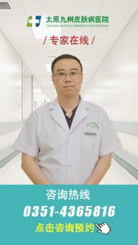 太原牛皮癣医院