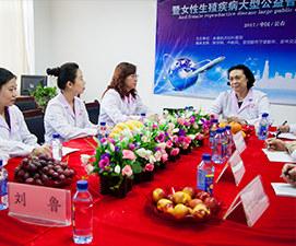长春航天生殖健康医院关爱妇科生殖健康公益活动