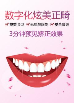 天津哪家医院可以矫正牙齿
