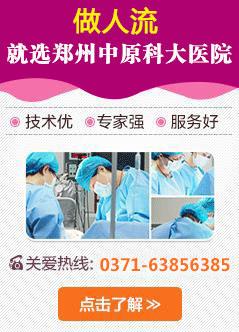 郑州做人流手术多少钱