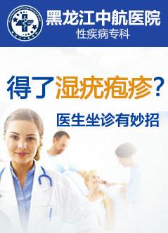 黑龙江专治湿疣疱疹