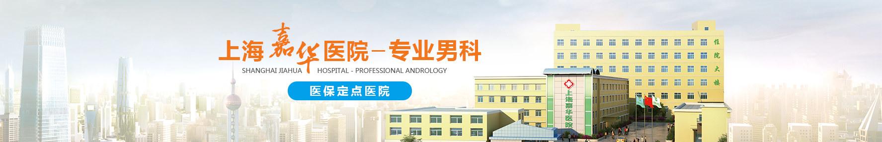 上海嘉华医院