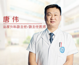 成都新华医院泌尿外科唐伟主任医师