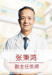 张秉鸿 泌尿外科副主任医师