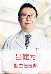 吕健为 副主任医师 肝胆外科主治医师