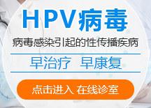 HPV病毒