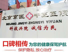 北京京医中医医院