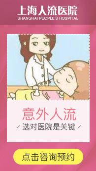 上海无痛人流手术多少钱