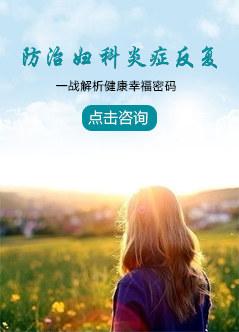 南京治疗输卵管堵塞在线视频偷国产精品