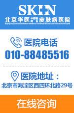 北京专业皮肤科医院