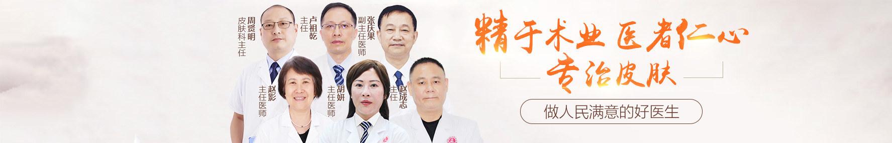 深圳皮肤病医院