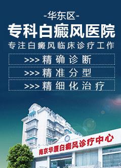 南京好的白癜风医院
