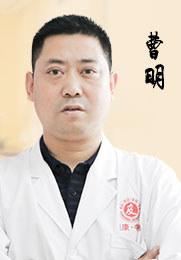 曹明 医师 东莞肤康白癜风医生