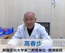 新疆医科大学第二附属医院南湖医院