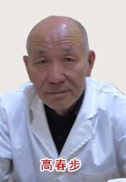 高医生 性病医师