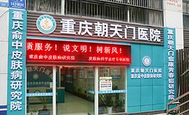 重庆皮肤病医院