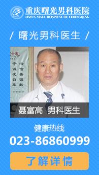 重庆男科医院哪家好