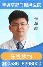 潍坊白癜风专科医院