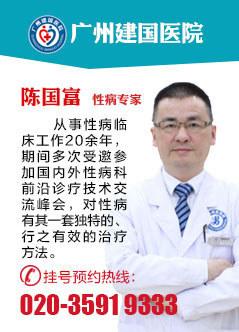 广州湿疣医院